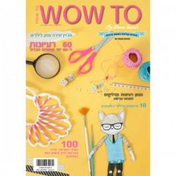 מגזין Wow To גיליון שלישי לילדים