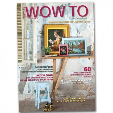 מגזין Wow To גיליון שני