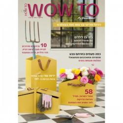 מגזין Wow To גיליון ראשון