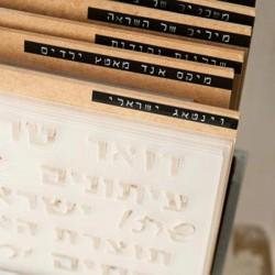 מכשיר תגיות עברית-אנגלית