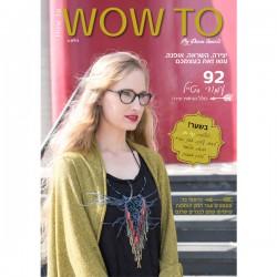 מגזין WOW TO גיליון רביעי - אופנה