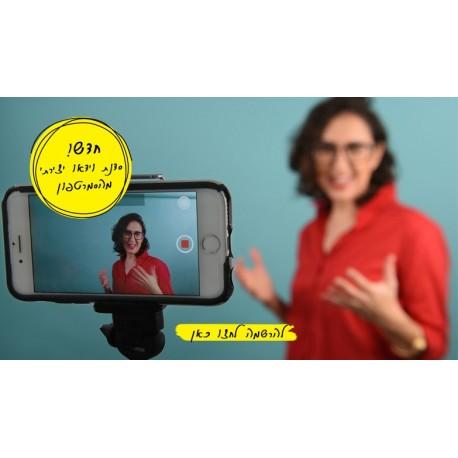21.7 - בוקר שישי - וידאו יצירתי בסמרטפון