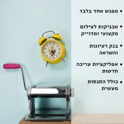2.11.18 - סדנת סטופמושיין - דמי הרשמה