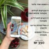 4.1.19 שישי בוקר- צילום סטילס בסמרטפון - דמי הרשמה
